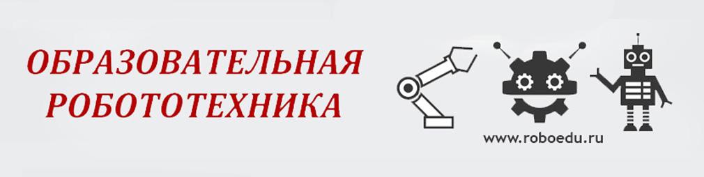 Логотип Roboedu.ru - образовательная робототехника в Туле